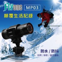 FLYone MP03 SONY 1080P鏡頭 防水型行車記錄器/運動攝影機