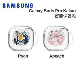 (原廠盒裝) Samsung Galaxy Buds PRO / Buds Live  KAKAO  透明智慧保護殼 (R190/R180)