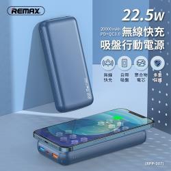 REMAX【PD+QC3.0】22.5W 無線快充/吸盤行動電源 20000mAh (RPP-207)