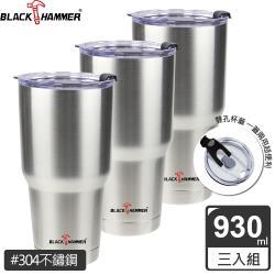 (超值三入組)義大利BLACK HAMMER 超真空不鏽鋼保溫保冰晶鑽杯930ml