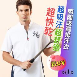 oillio歐洲貴族 男裝 短袖立領T恤 吸濕速乾 休閒運動穿著 超柔防皺 白色