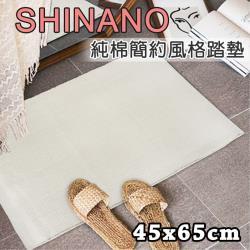 SHINANO簡約純棉踏墊-45x65cm(四色可選)
