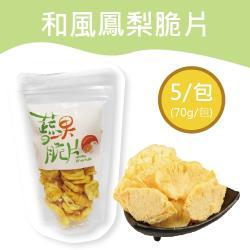 【五桔國際】鳳梨脆片 - 70g/包(5/包)