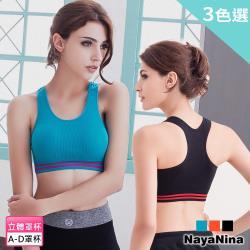 【Naya Nina】簡約無縫工字背運動內衣無鋼圈內衣S-XL(三色選)