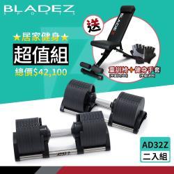 BLADEZ AD32 Z-可調式啞鈴-32kg-2KG一轉超值回饋組(極淬黑)