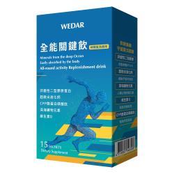 WEDAR軟硬兼顧全能關鍵飲固立靈活加碼組