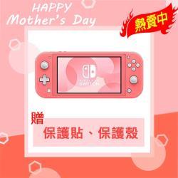 【4月優惠】Switch Lite公司貨-珊瑚色+專用玻璃貼+專用保護殼
