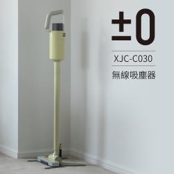 【正負零±0】電池式無線吸塵器 XJC-C030_黃綠色