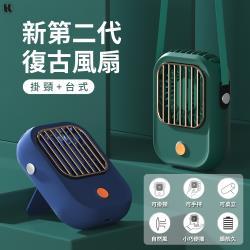 HLL 新第二代復古多用途風扇 2入 (4色任選)