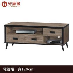 【好厝居】亞馬 收納電視櫃 寬120cm