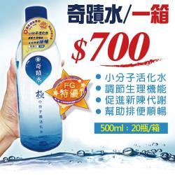奇蹟水-極小分子團瓶裝水1箱 (礦泉水、天然水、鹼性離子水)