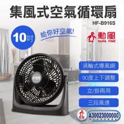 勳風牌 10吋集風式空氣循環扇 HF-B916S