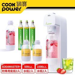 CookPower 鍋寶 SODAMASTER+ 萬用氣泡水機超值組合(含水瓶一大一小+三支氣瓶)