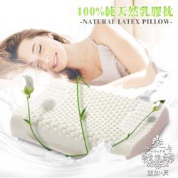 【AGAPE亞加‧貝】《100%純天然人體工學 抗菌弧形乳膠枕》環保、彈性、舒適、透氣