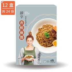 靜享 香醇麻醬蕎麥拌麵 12盒(共24份)