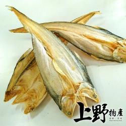 【上野物產】台灣午仔魚一夜干( 200-230g/隻 ) x3隻