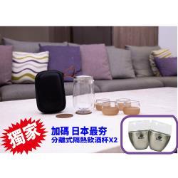 【SMAKUS】隨行壺組+新機能玻璃魔法杯250ML(採用高硼硅耐熱玻璃)