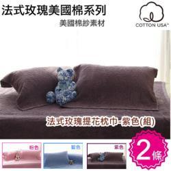 美國棉法式玫瑰提花枕巾組 -夢幻紫 (2條裝/組)-台灣興隆毛巾製