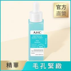 (官方直營)AHC 40%複合琥珀酸 毛孔緊緻精華 20ml