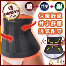 【王鍺】H鍺能量保健型10吋寬版護腰 1件