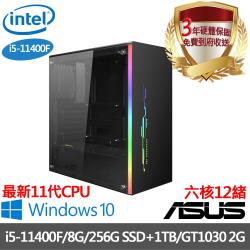 |華碩H510平台|i5-11400F六核12緒|8G/256G SSD+1TB/獨顯GT1030 2G/Win10電競電腦