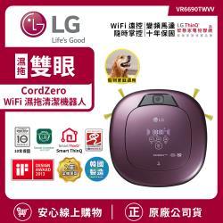【限時特惠】LG 樂金 CordZero WiFi濕拖清潔機器人(雙眼) 迷幻紫 VR6690TWVV