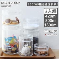 日本星硝 日本製透明長型玻璃儲存罐3入組