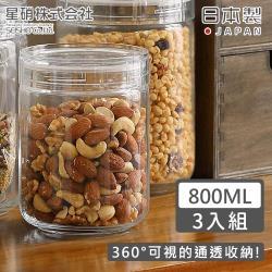 日本星硝 日本製透明長型玻璃儲存罐800ML-3入組