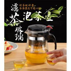 濾茶玻璃泡茶壼900ml  泡茶神器