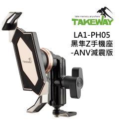 TAKEWAY T-PH05-LA 黑隼 Z手機座-後照鏡版 (減震版) (公司貨)