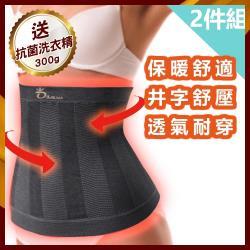 【王鍺】H鍺能量保健型10吋寬版護腰 2件組