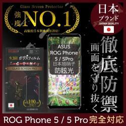 【INGENI徹底防禦】ASUS ROG Phone 5 / 5 Pro ZS673KS 全膠滿版 黑邊 防眩光 霧面 電競  日本製玻璃保護貼