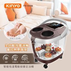 隨貨送玻璃保鮮罐2入↘KINYO智能恆溫電動按摩足浴機/泡腳機IFM-5008-庫