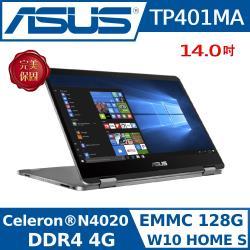 ASUS 華碩 TP401MA-0261AN4020 14吋 (N4020/4G/128G/W10 HOME S) 翻轉筆電