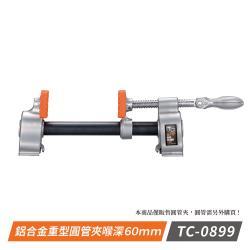 專業型夾具-鋁合金重型圓管夾喉深60mm