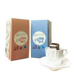 《TMC》愛呷甜愛呷鹹濾掛咖啡任選二盒組(20包/盒)
