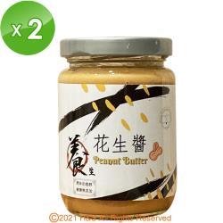 養生花生醬2罐(250克/罐)