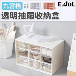 E.dot  桌面收納九格透明抽屜收納盒(二色選)