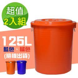 G+ 居家 MIT台灣製萬用桶儲水桶垃圾桶125L(附蓋-2入組)隨機色出貨