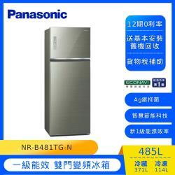 Panasonic國際牌485公升一級能效雙門冰箱(翡翠金)NR-B481TG-N (庫)