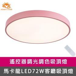 【Honey Comb】馬卡龍LED72W遙控客廳吸頂燈粉(V2619C72)