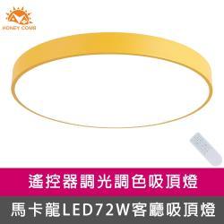 【Honey Comb】馬卡龍LED72W遙控客廳吸頂燈黃(V2622C72)