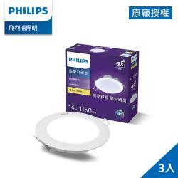 Philips 飛利浦 品繹 14W 15CM LED嵌燈-自然光4000K 3入 (PK026)