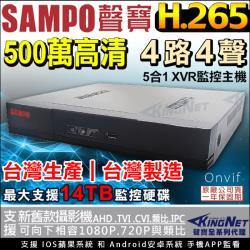 KINGNET 監視器攝影機 5MP 500萬 4路監控主機 SAMPO 聲寶監控 手機遠端 台灣製 H.265 AHD 1080P TVI CVI