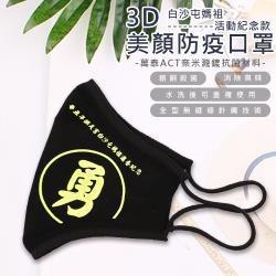 ACTife - 3D美顏防護口罩(成人款/兒童款)白沙屯媽祖活動紀念款