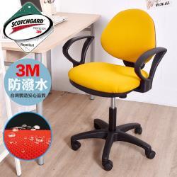 凱堡  3M防潑水D扶手人體工學電腦椅/辦公椅 免組裝