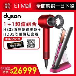 送10%東森幣【1+1超值組】 Dyson戴森 HS03直捲髮造型器+HD03 吹風機(瑰麗紅精美禮盒)