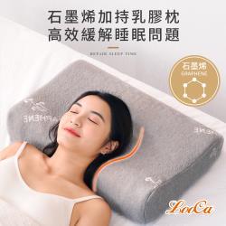 LooCa 石墨烯遠紅外線護頸乳膠枕(1入)-三款任選
