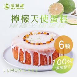 【法布甜】檸檬天使 蛋糕(磅蛋糕) (400g±5%/個)任選6個