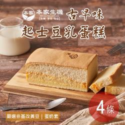 【本家生機】古早味起士豆乳蛋糕(350±10公克/盒)任選4條
